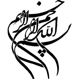 صفات همسر خوب از ديدگاه قرآن